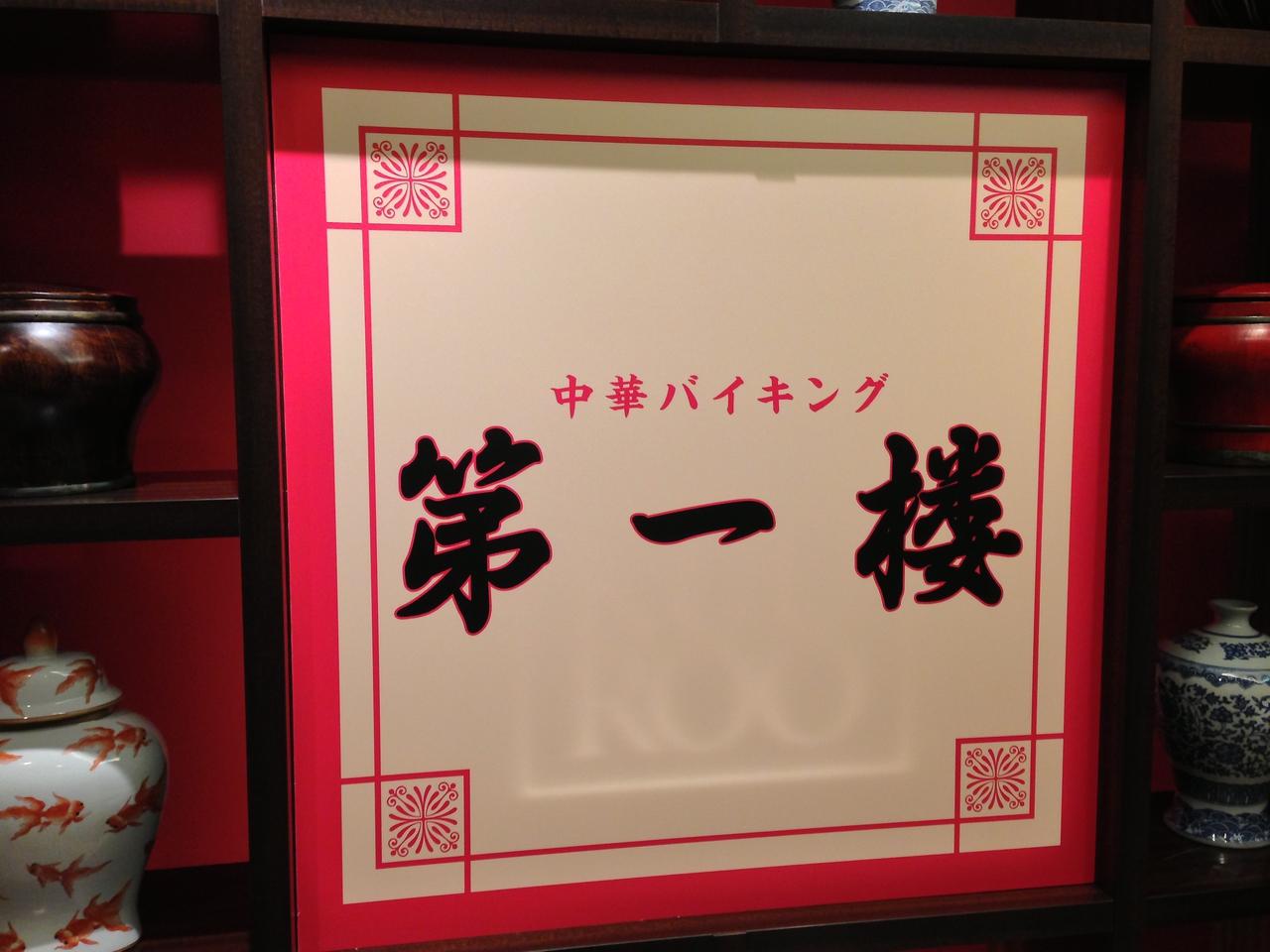 中華バイキング第一楼(だいいちろう)
